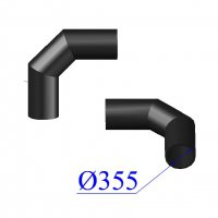 Отвод ПНД сварной D 355 х90 гр. ПЭ 100 SDR 17