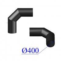 Отвод ПНД сварной D 400 х90 гр. ПЭ 100 SDR 17