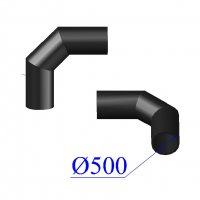 Отвод ПНД сварной D 500 х90 гр. ПЭ 100 SDR 17