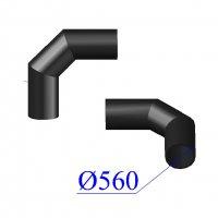 Отвод ПНД сварной D 560 х90 гр. ПЭ 100 SDR 17