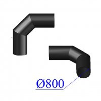 Отвод ПНД сварной D 800 х90 гр. ПЭ 100 SDR 17