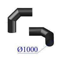Отвод ПНД сварной D 1000 х90 гр. ПЭ 100 SDR 17