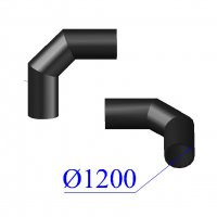 Отвод ПНД сварной D 1200 х90 гр. ПЭ 100 SDR 17