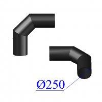Отвод ПНД сварной D 250 х90 гр. ПЭ 100 SDR 26