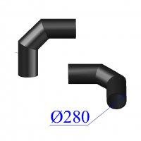 Отвод ПНД сварной D 280 х90 гр. ПЭ 100 SDR 26