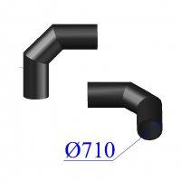 Отвод ПНД сварной D 710 х90 гр. ПЭ 100 SDR 26
