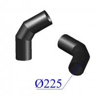 Отвод ПНД сварной D 225 х60 гр. ПЭ 100 SDR 13,6