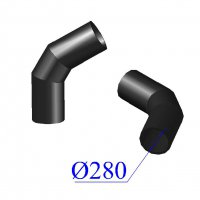 Отвод ПНД сварной D 280 х60 гр. ПЭ 100 SDR 11