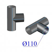 Тройник ПНД сварной D 110 ПЭ 100 SDR 11