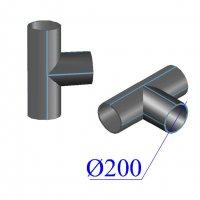 Тройник ПНД сварной D 200 ПЭ 100 SDR 17