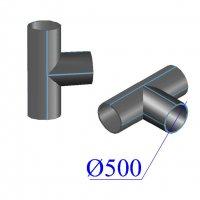 Тройник ПНД сварной D 500 ПЭ 100 SDR 17