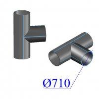 Тройник ПНД сварной D 710 ПЭ 100 SDR 17