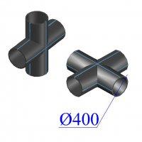 Крестовина ПНД сварная D 400 ПЭ 100 SDR 17