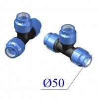 Тройник ПНД компрессионный D 50х50х50