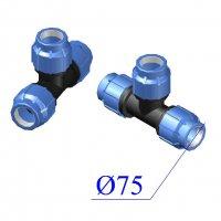 Тройник ПНД компрессионный D 75х75х75