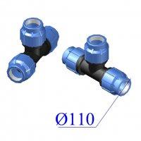 Тройник ПНД компрессионный D 110х110х110