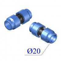 Муфта ПНД компрессионная D 20х20