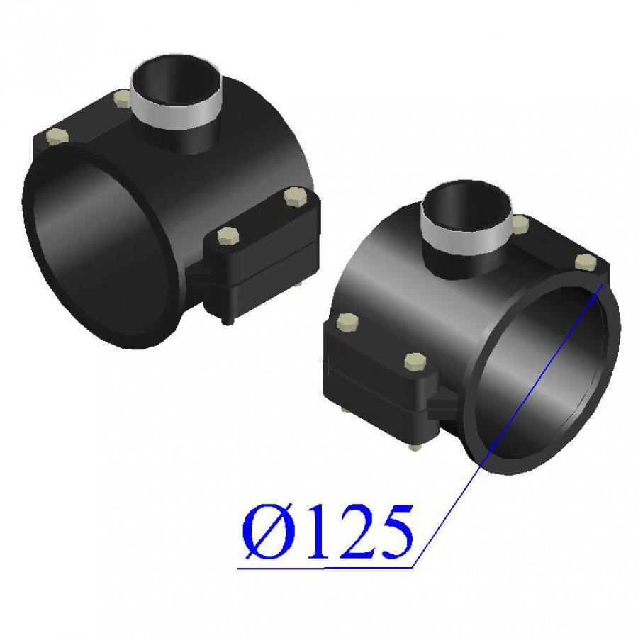 Седелка ПНД компрессионная D 125х3/4