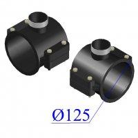 Седелка ПНД компрессионная D 125х1