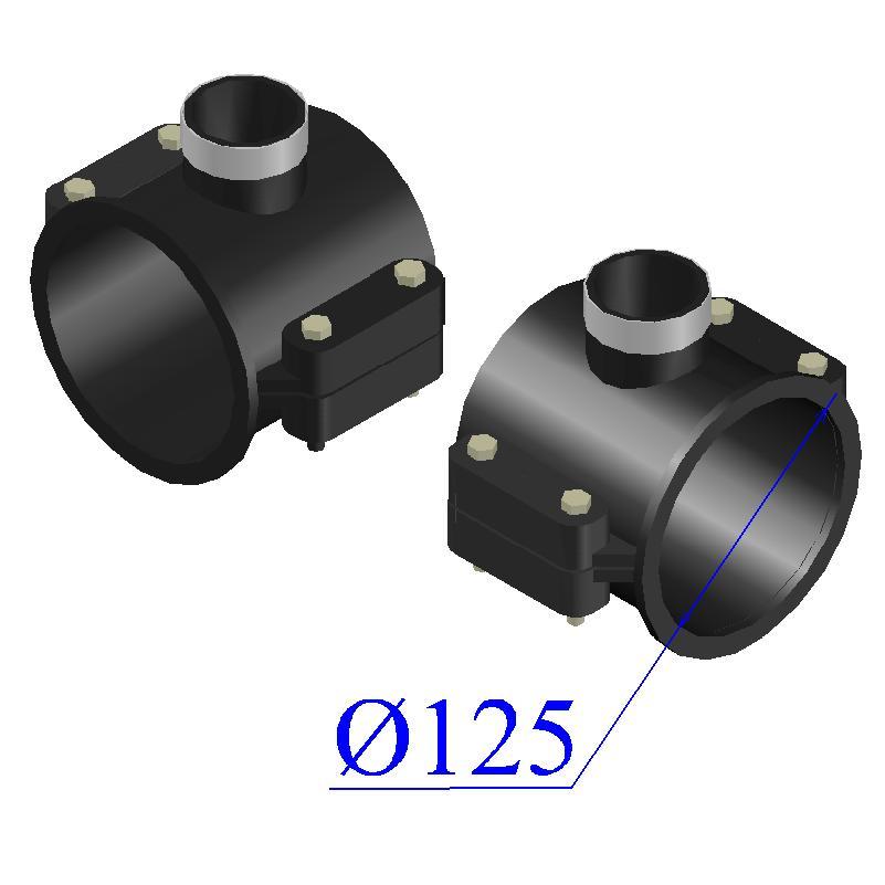 Седелка ПНД компрессионная D 125х2