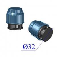 Заглушка ПНД компрессионная D 32