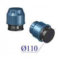 Заглушка ПНД компрессионная D 110
