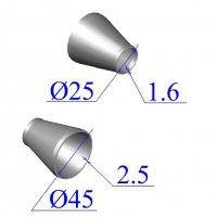 Переходы стальные 45х2,5-25х1,6 концентрические оцинкованные