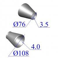 Переходы стальные 108х4-76х3.5 концентрические оцинкованные