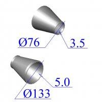 Переходы стальные 133х5-76х3.5 концентрические оцинкованные