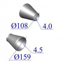 Переходы стальные 159х4,5-108х4 концентрические оцинкованные