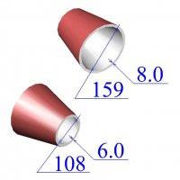 Переходы стальные 159х8-108х6 эксцентрические