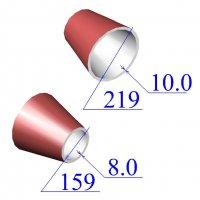 Переходы стальные 219х10-159х8 эксцентрические