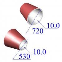 Переходы 720х10-530х10 эксцентрические ст.09Г2С