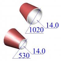 Переходы 1020х14-530х14 эксцентрические ст.09Г2С