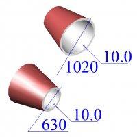 Переходы 1020х10-630х10 эксцентрические ст.09Г2С