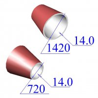 Переходы 1420х14-720х14 эксцентрические ст.09Г2С