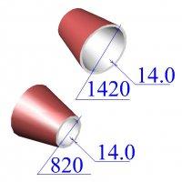 Переходы 1420х14-820х14 эксцентрические ст.09Г2С