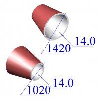 Переходы 1420х14-1020х14 эксцентрические ст.09Г2С
