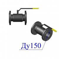 Кран 11с32п Ду 150-125