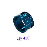 Муфта универсальная Ду 450 Link GS