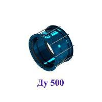 Муфта универсальная Ду 500 Link GS